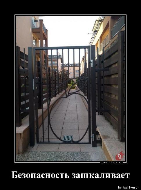 Безопасность зашкаливает