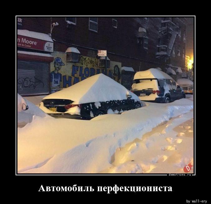Автомобиль перфекциониста