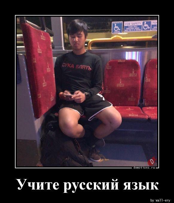 Учите русский язык