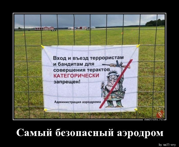 Самый безопасный аэродром