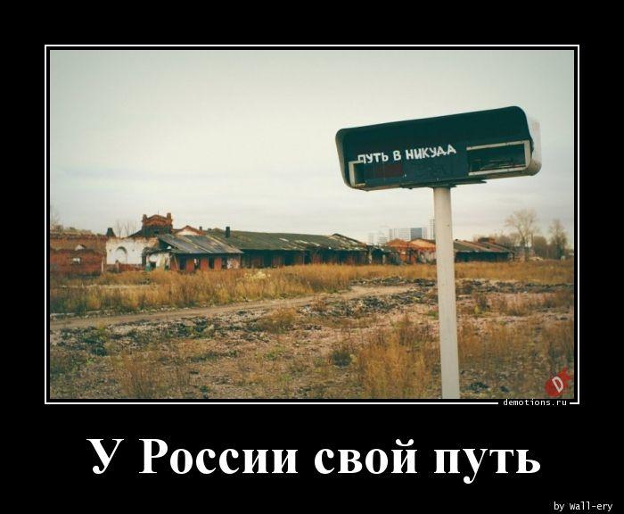 У России свой путь