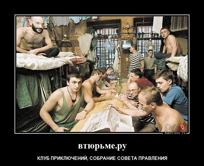 втюрьме.ру