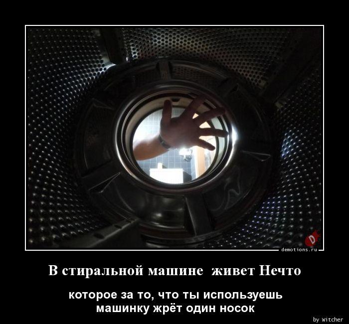 В стиральной машине  живет Нечто