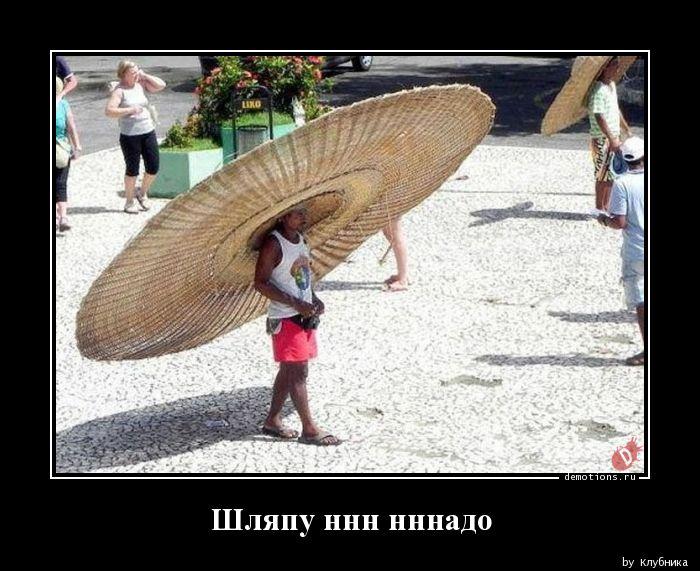 Шляпу ннн нннадо