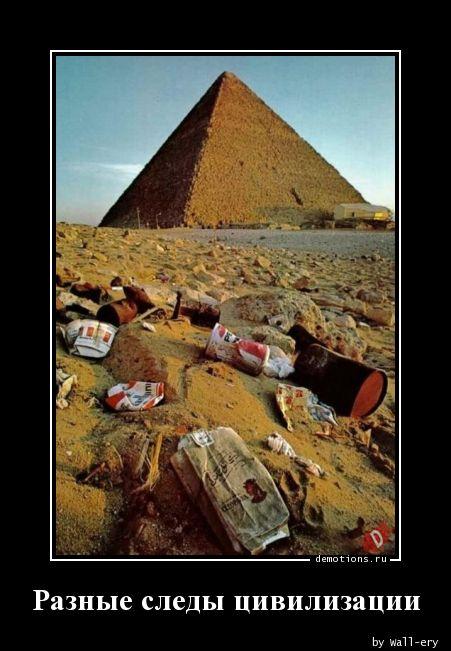 Разные следы цивилизации