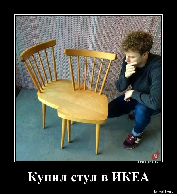 Купил стул в ИКЕА