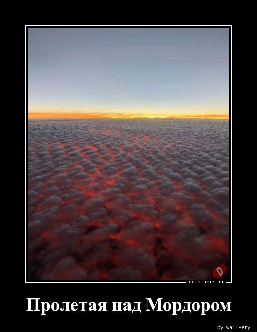 Пролетая над Мордором