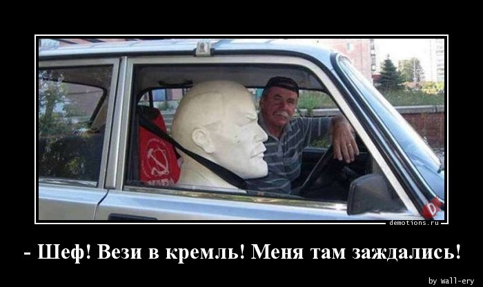 - Шеф! Вези в кремль! Меня там заждались!