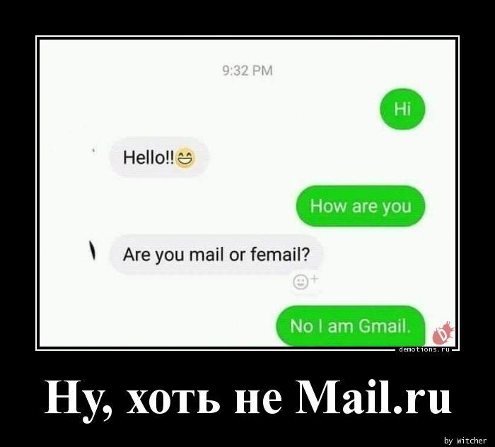 Ну, хоть не Mail.ru
