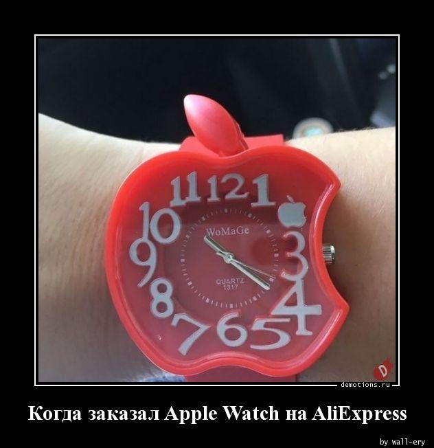 Когда заказал Apple Watch на AliExpress