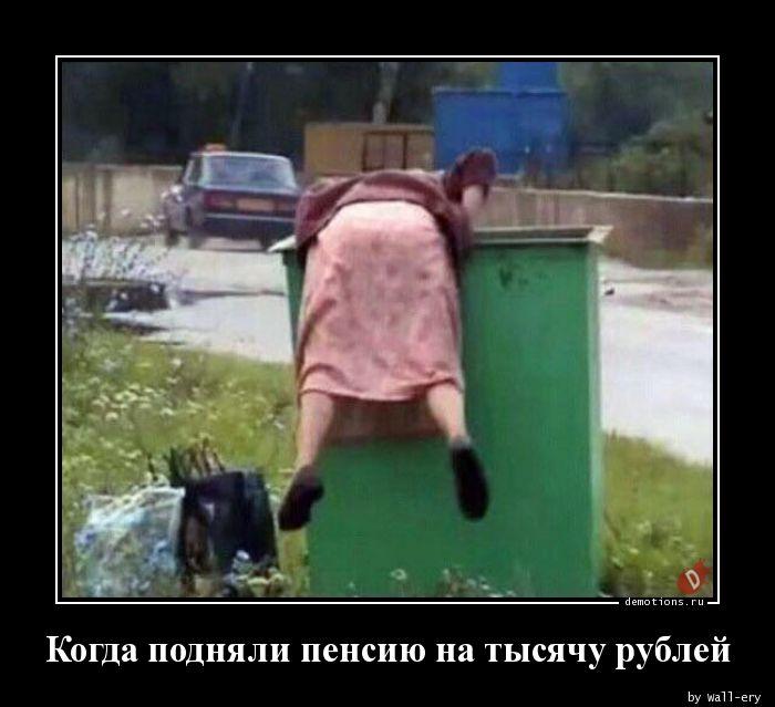 Когда подняли пенсию на тысячу рублей