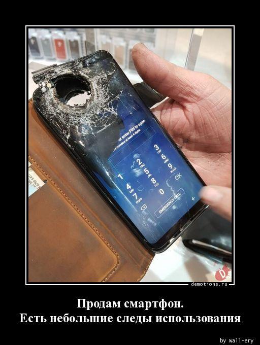 Продам смартфон. Есть небольшие следы использования