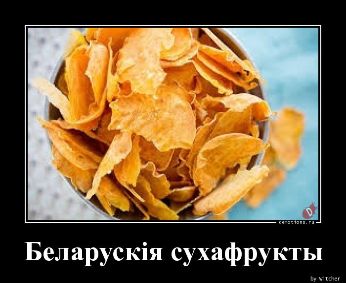 Беларускія сухафрукты