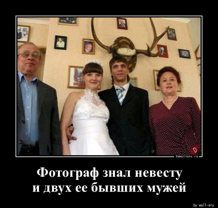 Фотограф знал невесту и двух ее бывших мужей