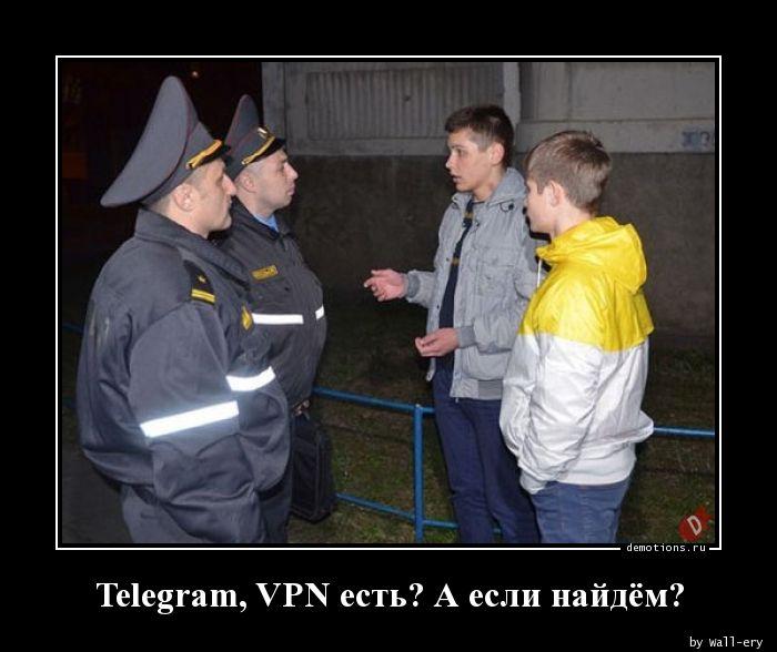 Telegram, VPN есть? А если найдём?