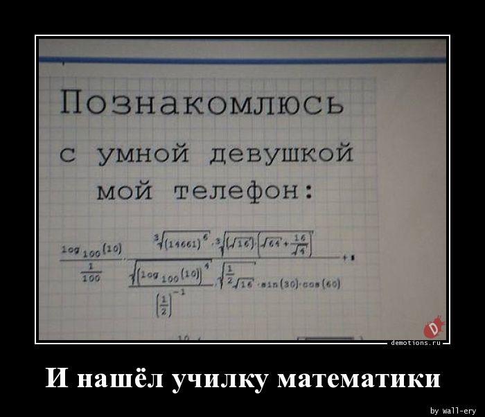 математики шутят картинки цветов связано содержанием
