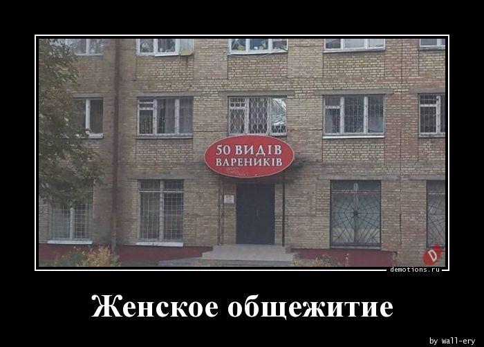 Женское общежитие