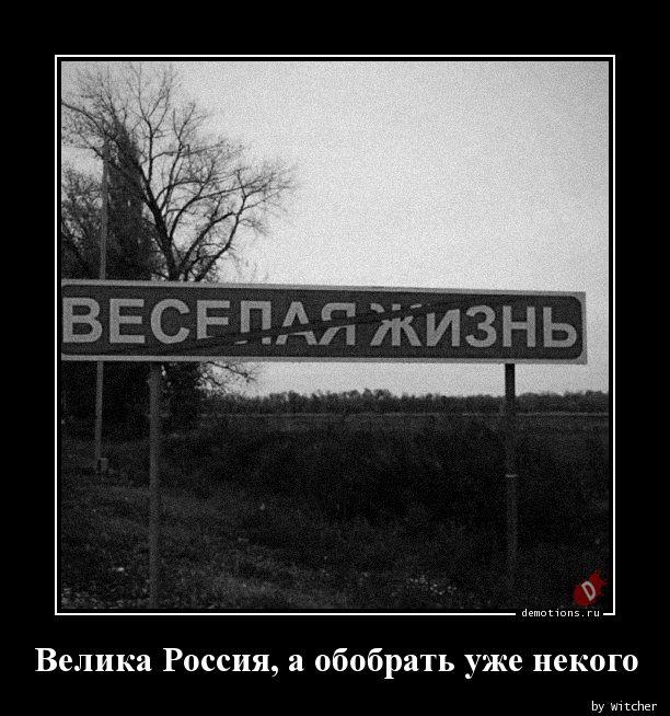 Велика Россия, а обобрать уже некого