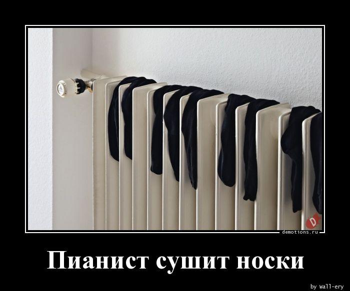 Пианист сушит носки