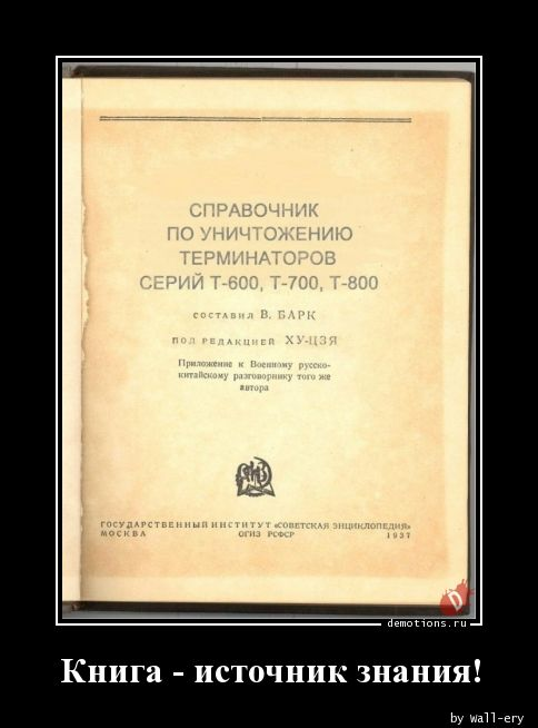 Книга - источник знания!