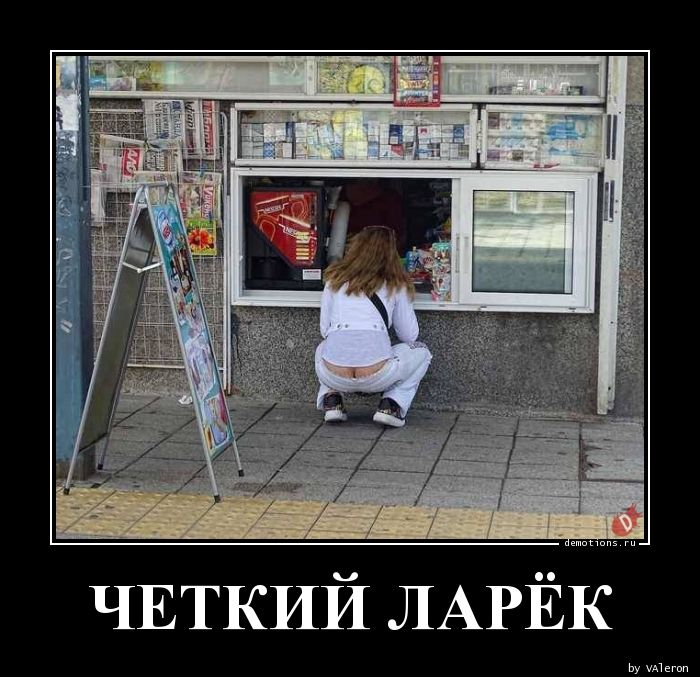 ЧЕТКИЙ ЛАРЁК