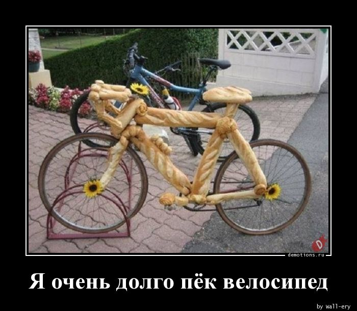 Я очень долго пёк велосипед