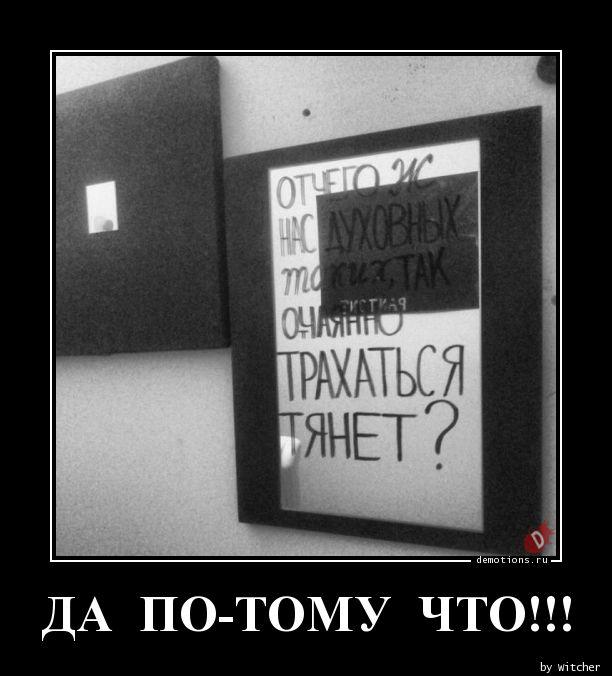 ДА  ПО-ТОМУ  ЧТО!!!