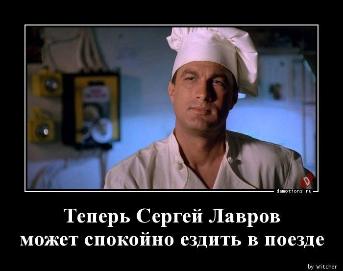 Теперь Сергей Лавров может спокойно ездить в поезде