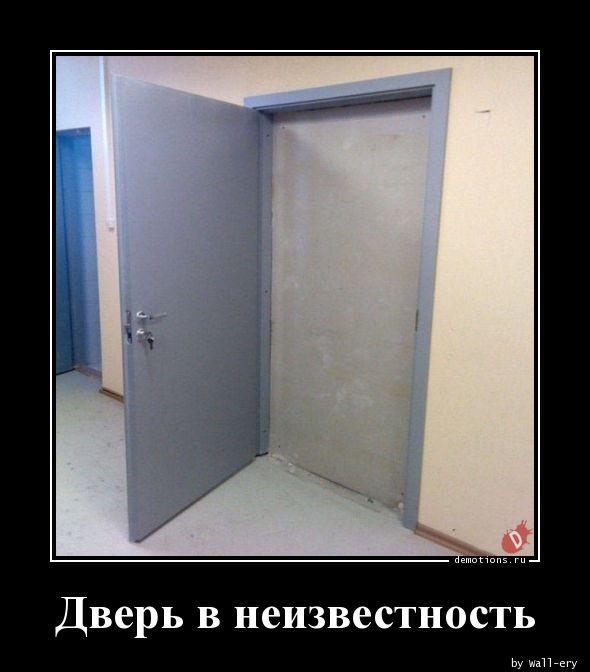 Дверь в неизвестность