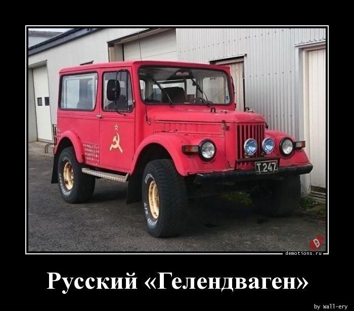 Русский «Гелендваген»