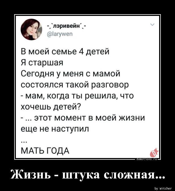 Жизнь - штука сложная...