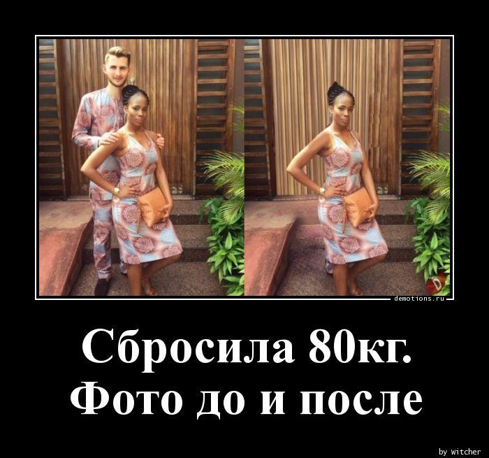 Сбросила 80кг.  Фото до и после