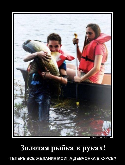 Золотая рыбка в руках!