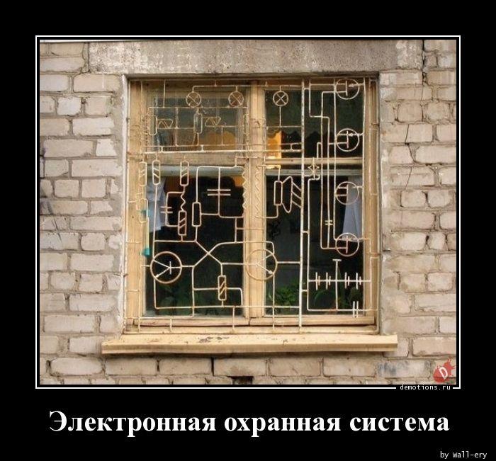 Электронная охранная система