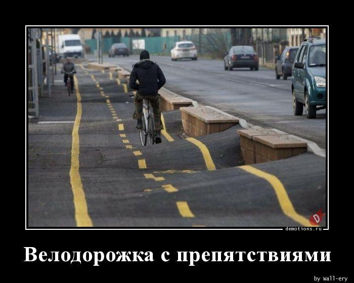 Велодорожка с препятствиями