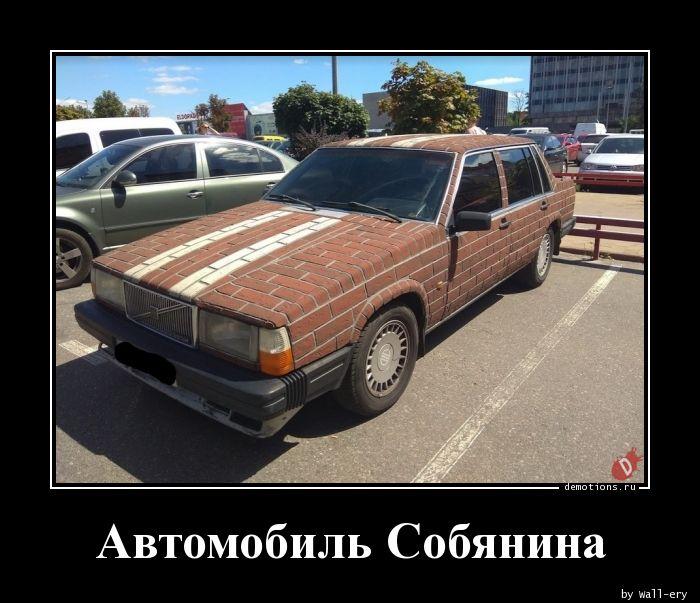Автомобиль Собянина