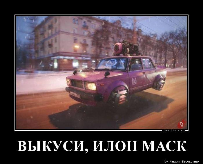 ВЫКУСИ, ИЛОН МАСК