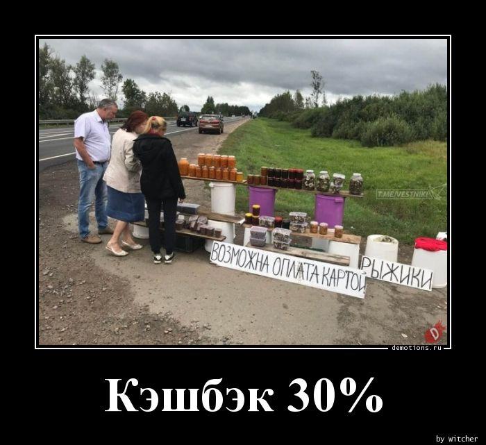 Кэшбэк 30%