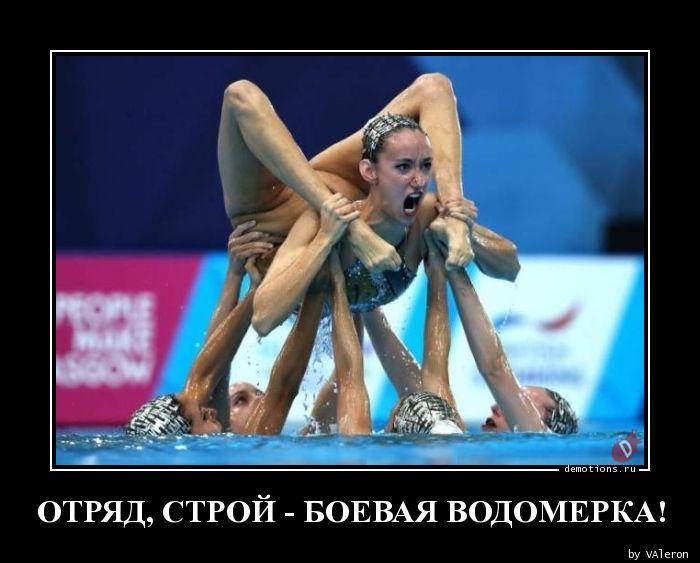 ОТРЯД, СТРОЙ - БОЕВАЯ ВОДОМЕРКА!