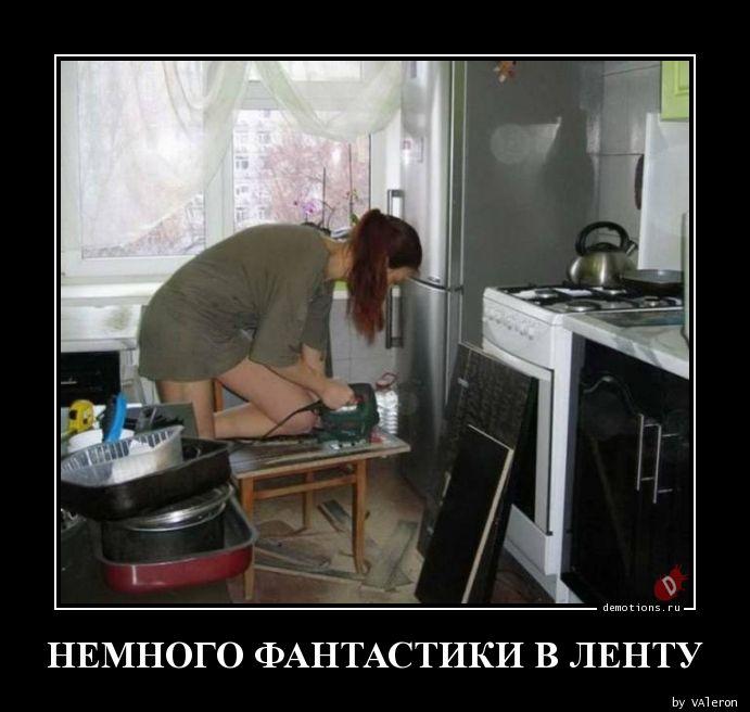 НЕМНОГО ФАНТАСТИКИ В ЛЕНТУ