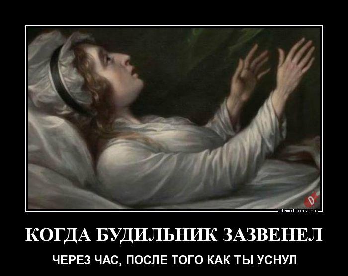 КОГДА БУДИЛЬНИК ЗАЗВЕНЕЛ