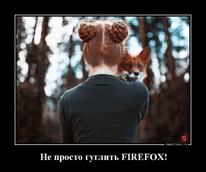 Не просто гуглить FIREFOX!