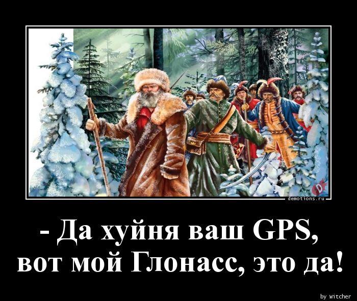 - Да хуйня ваш GPS, вот мой Глонасс, это да!