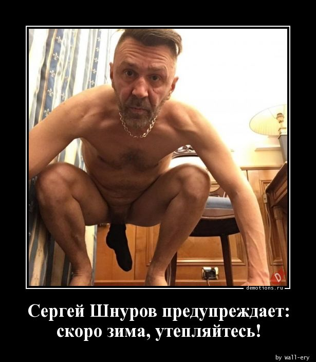 Сергей Шнуров предупреждает:скоро зима, утепляйтесь!