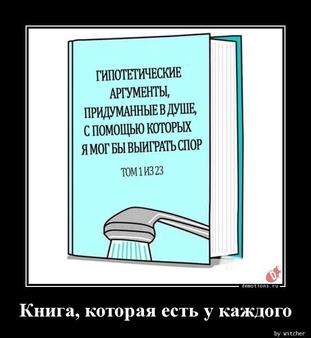 Книга, которая есть у каждого
