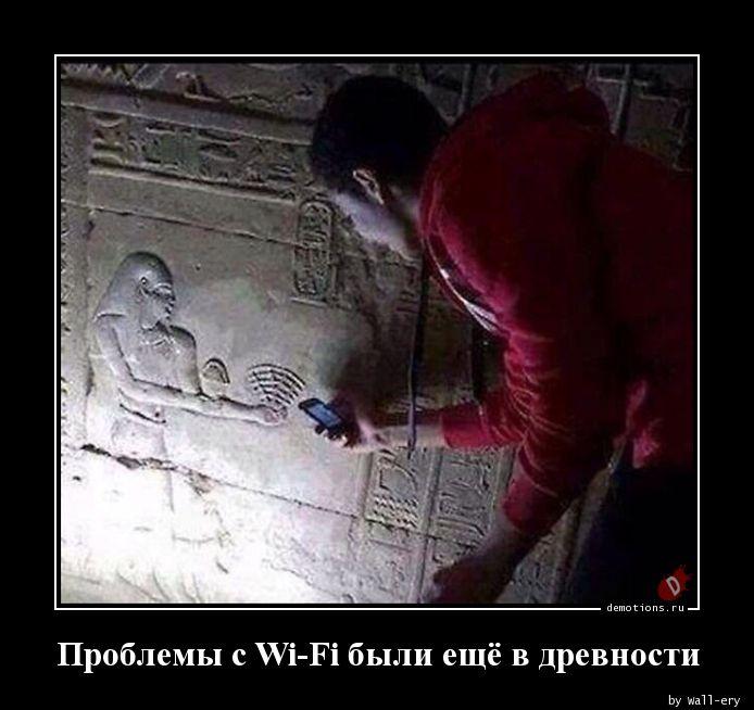 Проблемы с Wi-Fi были ещё в древности