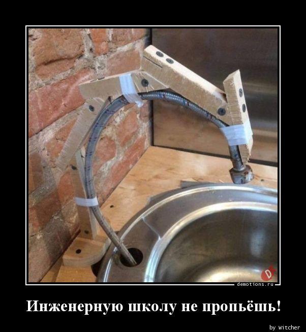 Инженерную школу не пропьёшь!
