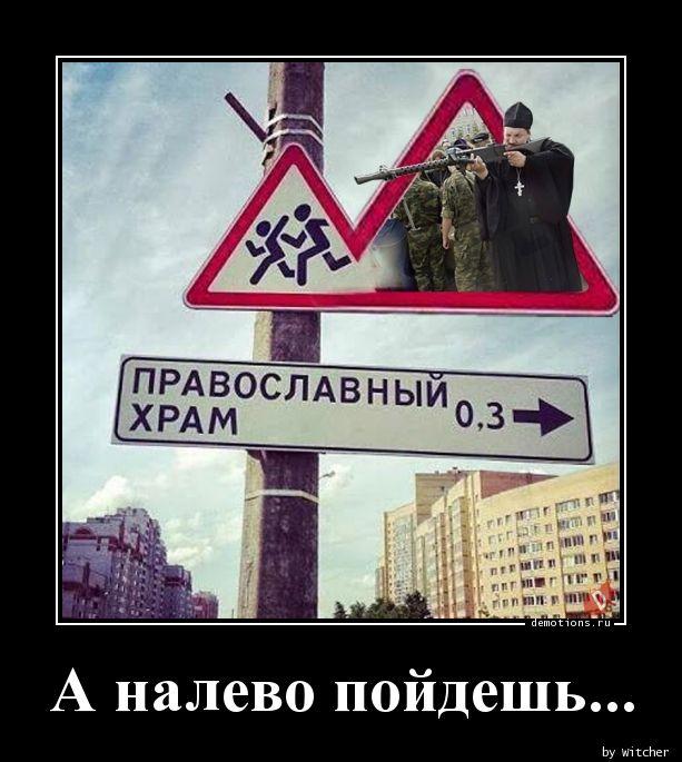 А налево пойдешь...