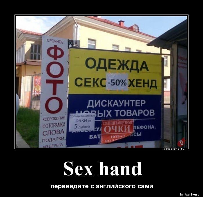 Sex hand