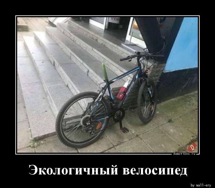 Экологичный велосипед